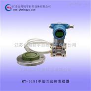 单法兰凸膜片远传差压变送器专业生产