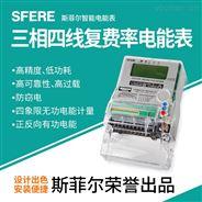 三相四線電子式復費率電能表斯菲爾廠家直銷