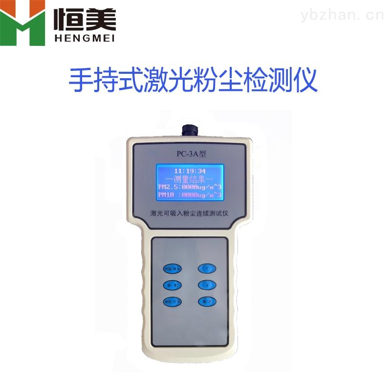 PC-3A-双测pm2.5+pm10粉尘检测仪
