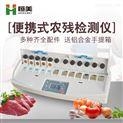 家庭用農藥殘留檢測儀品牌
