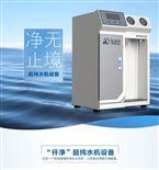 仟净 QC系列超纯水机丨实验室纯水设备