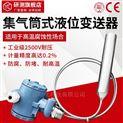 投入式液位传感器 集气筒高温液位变送器
