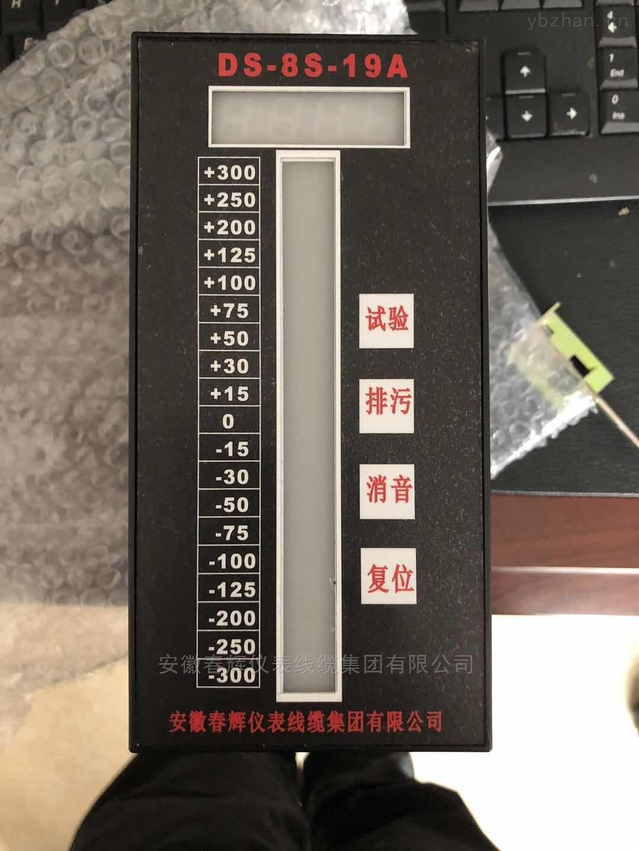 DS-8S-19A-智能液位监控仪(生产厂家) 春辉