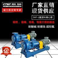 IHF80-65-125卧式化工离心泵