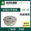 濟南泰欽TQ-1E單向輪輻式稱重傳感器