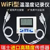 WIFI多探頭溫濕度變送器