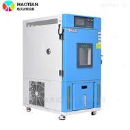 SMC-80PF通讯检测恒温恒湿试验箱厂家
