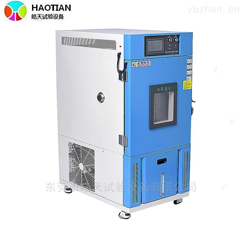 可编程式80L蓝色烤漆恒温恒湿试验箱厂家