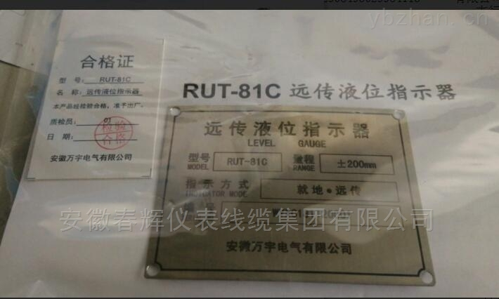 RUT-81C ±200mm-远传液位指示器 春辉集团(生产厂家)