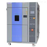 電子三槽式冷熱沖擊環境濕熱試驗箱