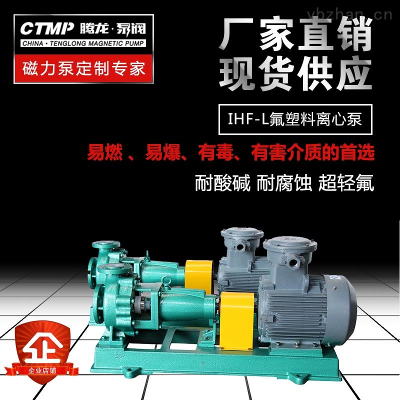 IHF150-125-250耐腐蝕循環離心泵
