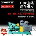 IHF150-125-250耐腐蚀循环离心泵
