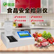 食品安全綜合檢測儀報價