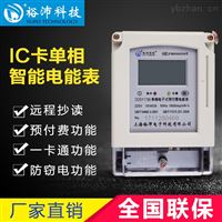 智能預付費IC卡電表家用一卡通電能表