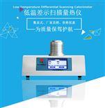 DSC差示掃描量熱儀藥物結晶熱分析儀
