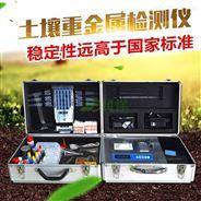 多功能土壤重金屬檢測儀