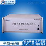 光纖傳感器 廠家直銷