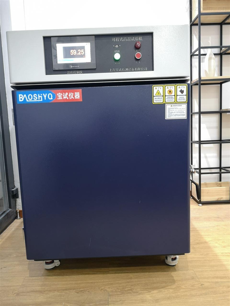 小型高温老化試驗箱