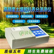 便攜式土壤環境監測系統