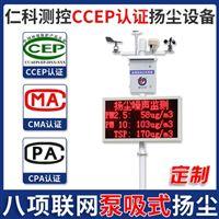 泵吸式扬尘带CCEP CPA   CMA 在线监测系统