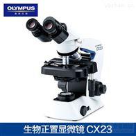 奥林巴斯显微镜CX23