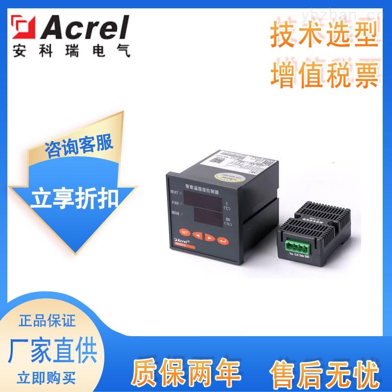 WHD96-11-安科瑞故障报警温湿度控制调节器