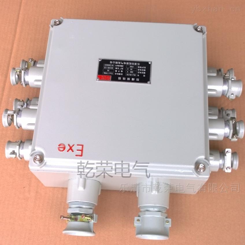 铝合金壁挂式防爆接线箱