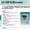 三菱張力控制器LD-40PSU華东现货