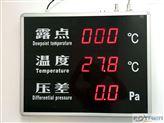 上海發泰在線式露點儀溫度壓差顯示屏