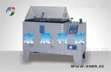 SH-洛陽鹽霧試驗箱