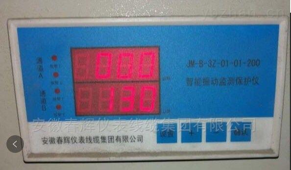 振动温度监测保护仪 春辉集团