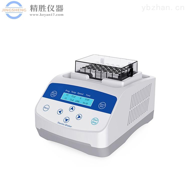 HC-100-HC-100恒溫混勻儀(制冷) 制冷型混合器