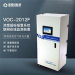 河北VOCs自動監測氣體報警控制器