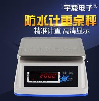 AWT-食品廠防水電子秤