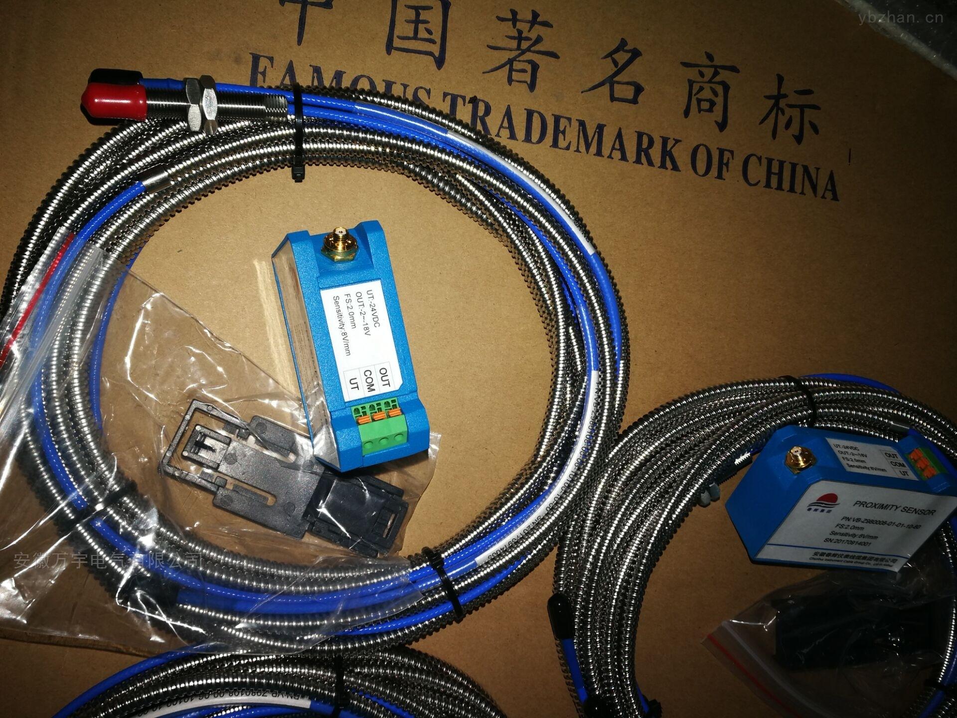 振动变送器 安徽万宇电气