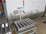 秤体一体型的滚筒秤  100kg的超重提示秤