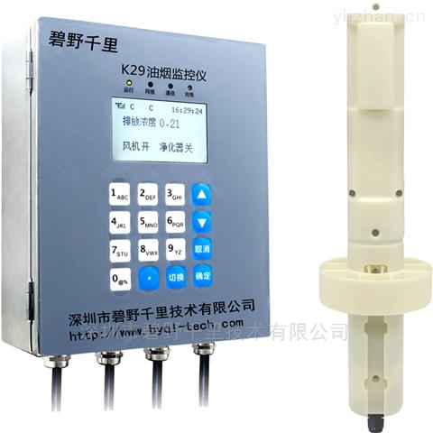 广东油烟在线监测设备有限公司