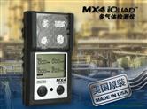 濟南供應煤礦用英思科MX4四合一氣體報警儀