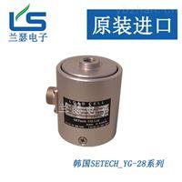 SETech YG28柱式称重传感器