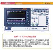 固纬GDS-1102数字存储示波器