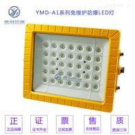 led防爆投光燈100W 防爆led燈100W防爆燈