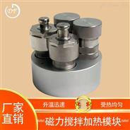 新型金属加热模块 干烧金属浴 干式加热器