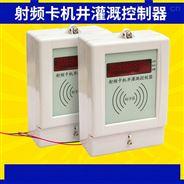机井灌溉专用射频卡控制器