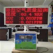重慶微型空氣質量監測系統深圳碧野千里廠家