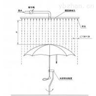 QB/T4152-2010塑料伞雨淋试验机 东莞恒宇仪器