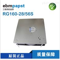 RG160-28/56SEBMpapst离心风扇RG160-28/56S现货