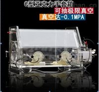 VGB-C-010有机玻璃手套箱系列