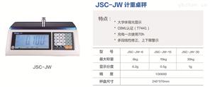 電子計數桌秤具有超載指示功能