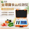 食品安全快速检测仪器