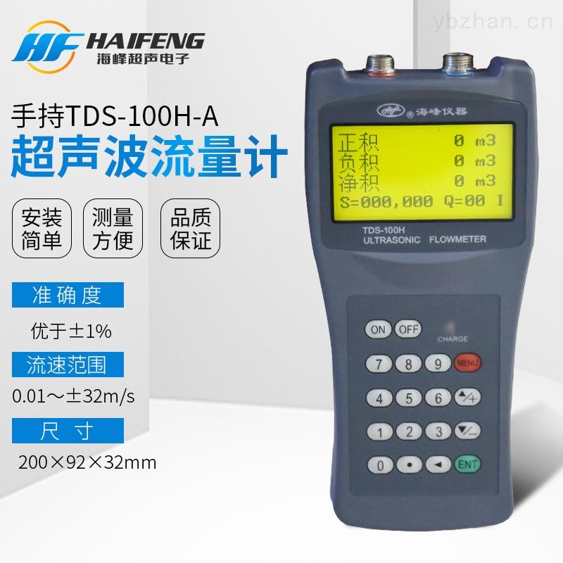 海峰TDS-100H手持式超聲波流量計南寧地區直供